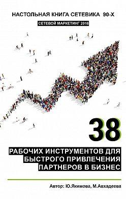 Юлия Якимова - 38рабочих инструментов для быстрого привлечения партнеров в бизнес