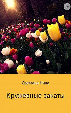 Светлана Нина - Кружевные закаты