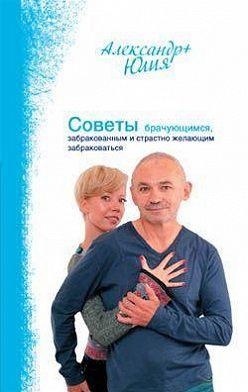 Александр Свияш - Советы брачующимся, забракованным и страстно желающим забраковаться