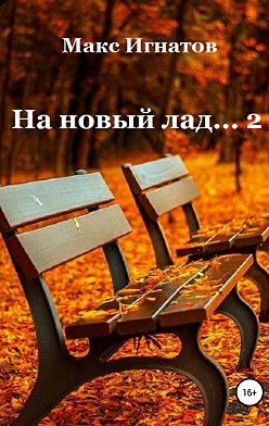 Макс Игнатов - На новый лад… 2