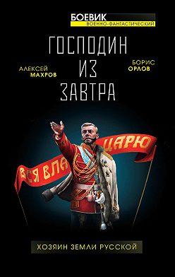 Алексей Махров - Господин из завтра. Хозяин Земли Русской