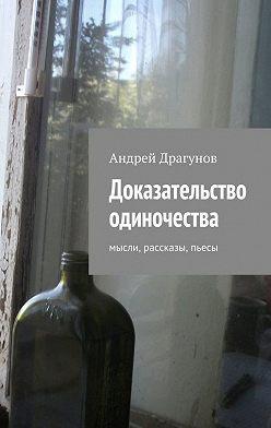 Андрей Драгунов - Доказательство одиночества