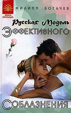 Филипп Богачев - Русская Модель Эффективного Соблазнения