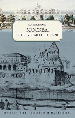 Олег Гончаренко - Москва, которую мы потеряли