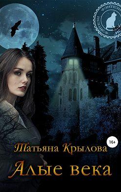 Татьяна Крылова - Алые века