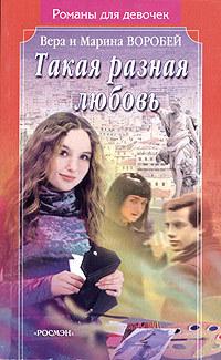 Вера и Марина Воробей - Такая разная любовь