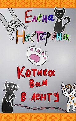 Елена Нестерина - Котика вам в ленту!