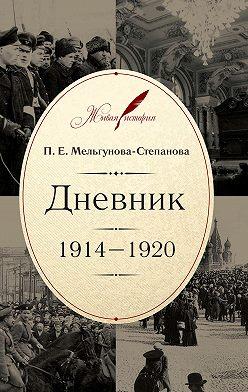 Прасковья Мельгунова-Степанова - Дневник. 1914–1920