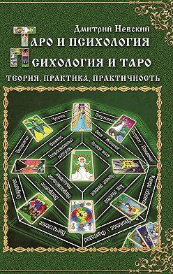 Дмитрий Невский - Таро и психология. Психология и Таро. Теория, практика, практичность