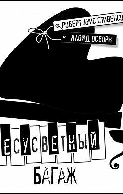 Роберт Льюис Стивенсон - Несусветный багаж