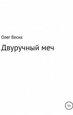Олег Весна - Двуручный меч