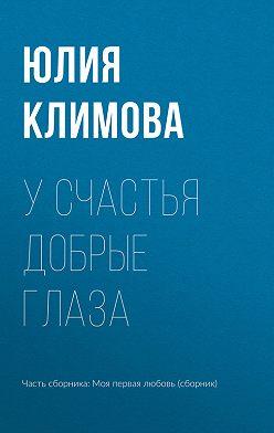 Юлия Климова - У счастья добрые глаза