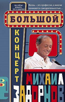 Михаил Задорнов - Большой концерт