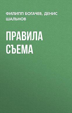 Филипп Богачев - Правила съема