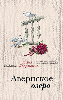 Юлия Лавряшина - Авернское озеро