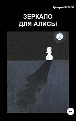 Дмитрий Катаев - Зеркало для Алисы