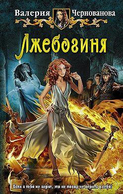 Валерия Чернованова - Лжебогиня
