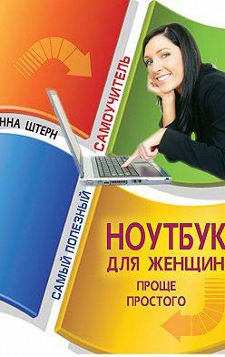 Анна Штерн - Ноутбук для женщин. Проще простого