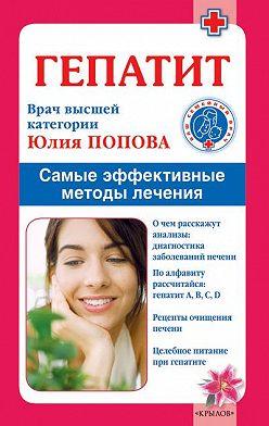 Юлия Попова - Гепатит. Самые эффективные методы лечения