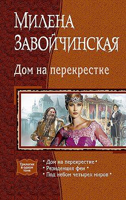 Милена Завойчинская - Дом на перекрестке (сборник)