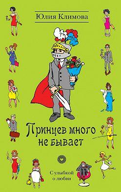 Юлия Климова - Принцев много не бывает