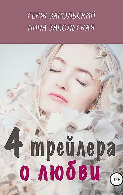 Нина Запольская - 4 трейлера о любви