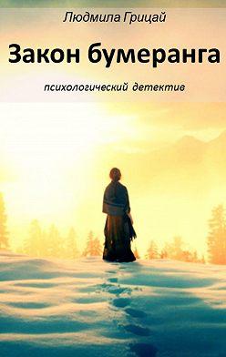 Людмила Грицай - Закон бумеранга