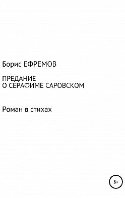 Борис Ефремов - Предание о Серафиме Саровском. Роман в стихах