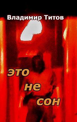 Владимир Титов - Это несон