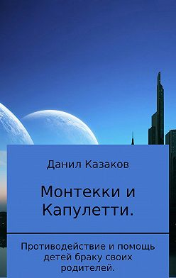 Данил Казаков - Монтекки и Капулетти