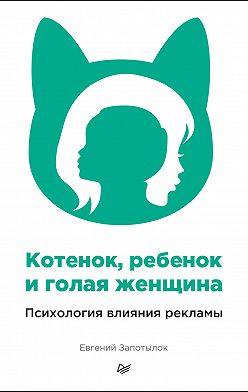 Евгений Запотылок - Котенок, ребенок и голая женщина. Психология влияния рекламы