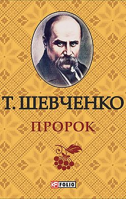 Тарас Шевченко - Пророк