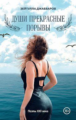Зейтулла Джаббаров - Души прекрасные порывы