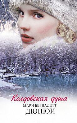 Мари-Бернадетт Дюпюи - Колдовская душа