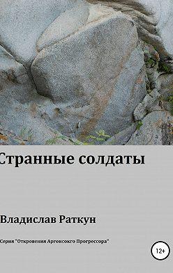 Владислав Раткун - Странные солдаты
