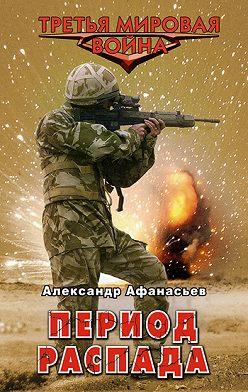 Александр Афанасьев - Период распада