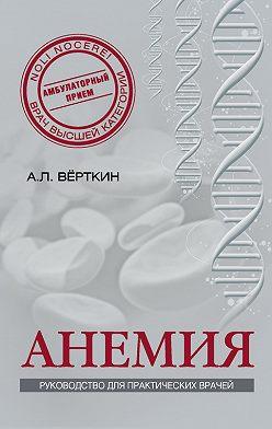 Аркадий Вёрткин - Анемия. Руководство для практических врачей