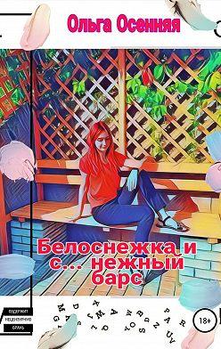 Ольга Осенняя - Белоснежка и с… нежный барс