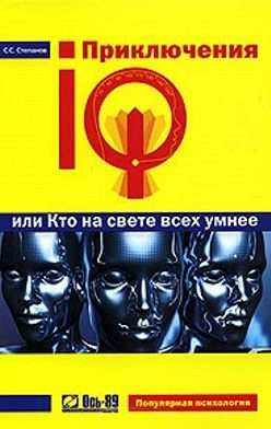 Сергей Степанов - Приключения IQ, или Кто на свете всех умнее