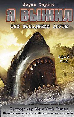 Лорен Таршис - Я выжил при нападении акулы