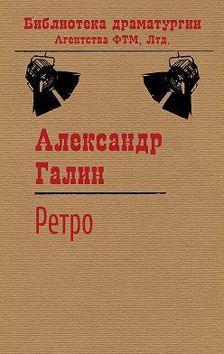 Александр Галин - Ретро