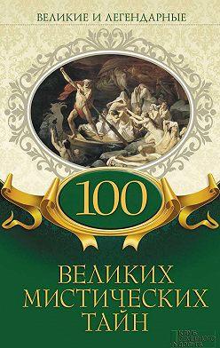 Коллектив авторов - 100 великих мистических тайн