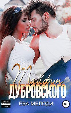 Ева Мелоди - Тайфун Дубровского