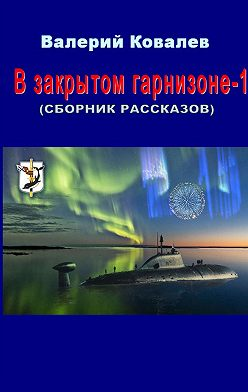 Валерий Ковалев - В закрытом гарнизоне. Книга 1