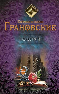 Антон Грановский - Конец пути
