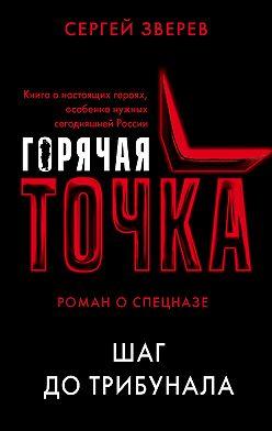 Сергей Зверев - Шаг до трибунала