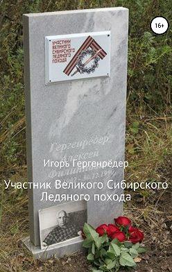 Игорь Гергенрёдер - Участник Великого Сибирского Ледяного похода. Биографические записки