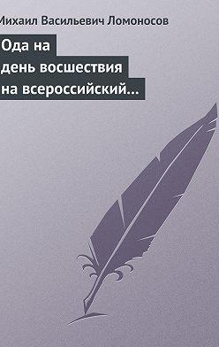 Михаил Ломоносов - Ода на день восшествия на всероссийский престол ее величества государыни императрицы Елисаветы Петровны 1747 года