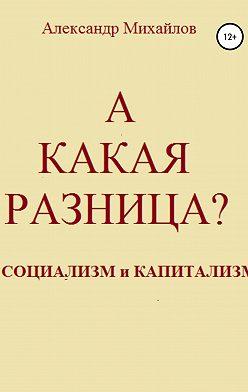 Александр Михайлов - А какая разница?