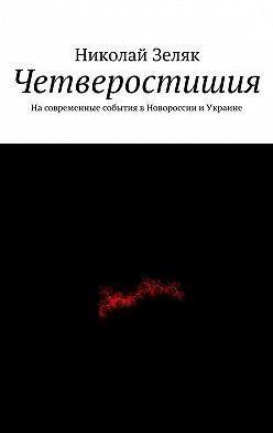 Николай Зеляк - Четверостишия. Насовременные события вНовороссии иУкраине